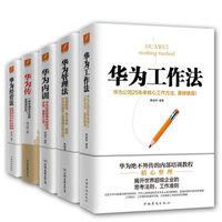 华为工作法系列套装(共五册)