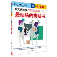 公文式教育:最动脑的拼贴书(4~5岁)
