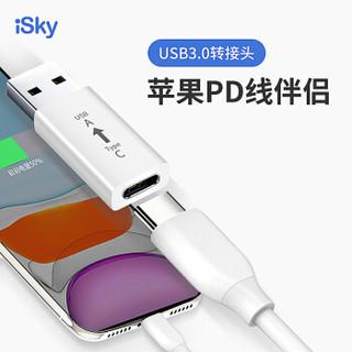 iSky USB3.0公转Type-C母转接头 手机充电数据传输 USB-C耳机硬盘盒充电器 适用三星小米华为Macbook