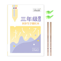 PLUS会员:绍泽文化  YB-51013 小学三年级上册同步生字描红本 人教版 送握笔器+铅笔
