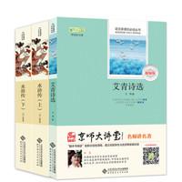 部编版阅读九年级上推荐必读:水浒传+艾青诗选(套装2册)
