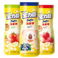 宝力臣泡芙饼3瓶草莓番茄蓝莓味宝宝儿童零食星星泡芙