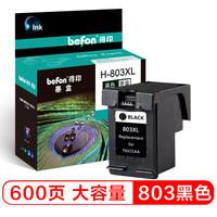 befon 得印 803BK 大容量黑色墨盒