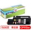 得印(befon)CP115W黄色大容量墨粉盒CP118Y(适用富士施乐 CP115W/CP116w/CM115w/CM225fw/CP225w)