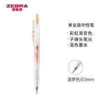 凑单品:ZEBRA 斑马 JJ75 不可思议中性笔 0.5mm 单支装 夏威夷菠萝