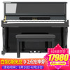 星海钢琴XU-123JW立式钢琴德国进口配件 家庭教学专业考级通用123CM