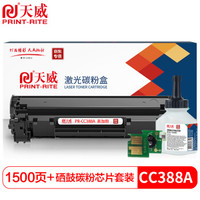 PrintRite 天威 CC388A 硒鼓碳粉芯片套裝