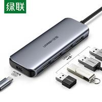 绿联 Type-C扩展坞 通用苹果MacbookPro电脑华为P30手机HUB分线器USB-C转换器充电转接头拓展坞集线器 50312