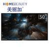 美丽加(HOME BEAUTY) 50英寸黑钛金边+防爆玻璃 非智能LED液晶电视KTV酒店商用显示(EHT50H08-ZTG)