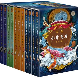 《·小李飞刀》(古龙 著,套装全十一册)