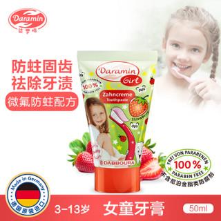 达罗咪 儿童牙膏 宝宝牙膏 婴儿牙膏 3-6-12岁换牙期 含氟牙膏 防蛀牙虫牙 女童草莓味 德国进口 50g