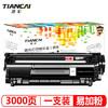 添彩适用惠普HP12A硒鼓易加粉Q2612A大容量M1005 1020plus 1010 佳能LBP2900打印机墨盒