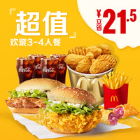 McDonald's 麦当劳(3-4人餐)B套餐 单次券