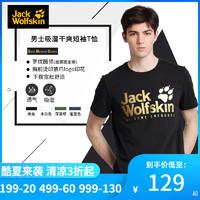 狼爪男士夏季户外运动圆领速干短袖T恤5818373/5818372/5021141