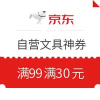 京东商城 自营文具考试加油季限量神券 满99满30元券