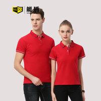 能盾夏季工作服男女短袖polo衫高端翻领t恤 企业银行班服制作ZYTX-1898红色M