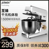 简帝和面机商用厨师机家用小型全自动揉面搅拌打蛋器电动鲜奶机