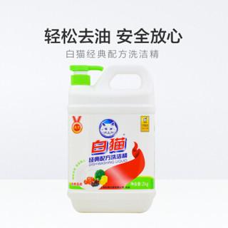 白猫经典去油污洗洁精清爽柠檬香瓜果蔬菜清洗2KG*8瓶整箱家庭装