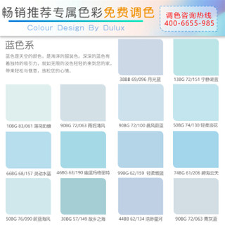 多乐士(Dulux)金装净味五合一 内墙乳胶漆 油漆涂料 墙面漆A997 5L【本商品为调色漆 厂家直送】定制品