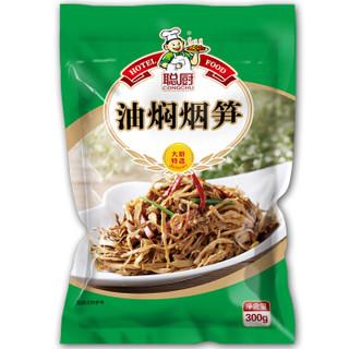 聪厨 油焖烟笋两连包 300g*2 不辣 笋 经典湘菜