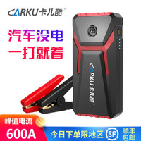 CARKU 卡儿酷 12v应急启动电源 移动电源汽车搭电宝 156(X6)