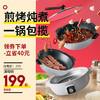 Joyoung 九阳 HG50-C5 电煮锅