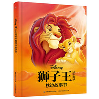 PLUS会员 : 《狮子王永恒经典枕边故事书》