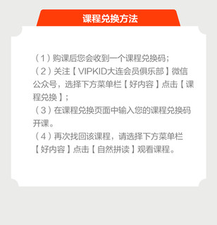 VIPKID在线青少儿英语 自然拼读 7节课