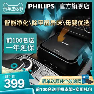 PHILIPS 飞利浦 GP5201 车载空气净化器 (黑色)