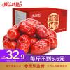 楼兰丝路 新疆灰枣5斤箱装 超值量贩  红枣 干果零食 若羌枣可夹核桃  小枣2500g/箱