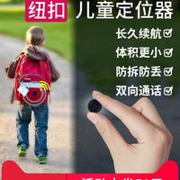 TuChuang 途创 ET06 儿童定位器 (纽扣通话版)