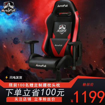AutoFull 傲风 不朽之盾 家用人体工学座椅电竞椅