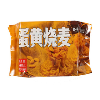 吉祥 鲜肉糯米蛋黄烧卖 240g (4只 干蒸烧麦 点心 手工早餐速食)