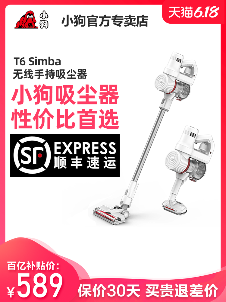 PUPPY 小狗 T6 Simba 手持无线吸尘器