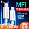 supcase MFI认证 Type-C to Lightning PD快充线 1.2米