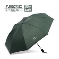 MENGSIYUAN 梦思园 常规晴雨两用UV伞 *2件