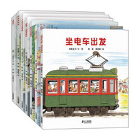 《开车出发系列绘本 第一辑》(套装共7册)