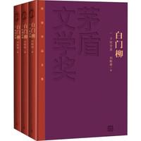 茅盾文学奖获奖作品全集 白门柳(套装1-3卷 特装本)