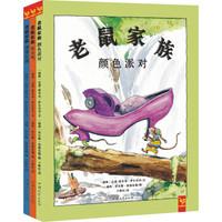 天星童书·全球精选绘本:老鼠家族系列(套装共3册)