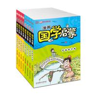 漫画中国:漫画国学启蒙(套装共8册)