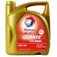途虎养车 汽车小保养套餐 道达尔 快驰5000 半合成机油 5W-30 4L *2件 +凑单品