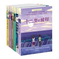 长青藤国际大奖小说第二辑:宇宙最后一本书、从天而降的幸运、十二岁的旅程等中小学生课外阅读必读书目(套装共6册)