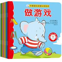 法国幼儿启蒙绘本:小象提比游戏书(套装共6册)