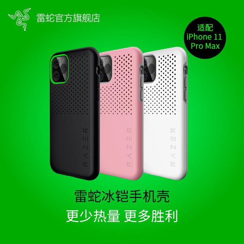 Razer 雷蛇 iPhone 11 Pro Max 冰铠轻装版 手机壳 粉晶