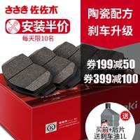佐佐木 CPZ6121 汽车陶瓷刹车片 前轮4片