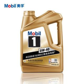 途虎养车 汽车小保养套餐 美孚1号全合成机油+机滤+含工时 0W-40 SN 4+2L