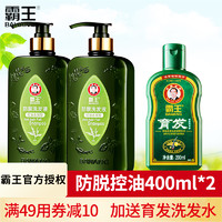 霸王防脱控油去屑植物洗发水洗发液防掉发断发男女通用洗头膏正品