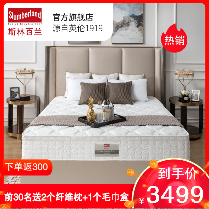 slumberland 斯林百兰 伦敦塔万豪酒店升级款 乳胶床垫 1.5m