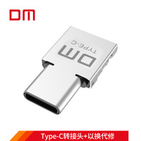 DM 大迈 手机U盘 Type-c 转 USB