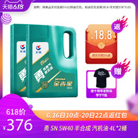 长城金吉星SN 5W-40合成型汽车机油旗舰店正品4L装2桶 *3件